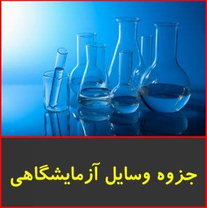 جزوه وسایل آزمایشگاهی شیمی متوسطه