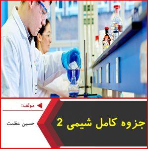 جزوه کامل شیمی ۲|حسین عظمت