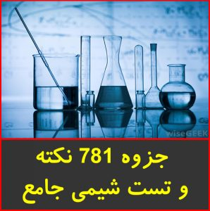 ۷۸۱ نکته و تست جمع بندی شیمی