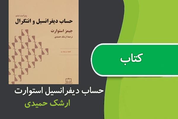 کتاب حساب دیفرانسیل و انتگرال استوارت و حل المسائل فارسی