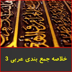 """<span itemprop=""""name"""">جزوه خلاصه عربی ۳</span>"""
