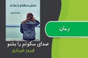 رمان صدای سکوتم را بشنو اثر فیروز شیرازی