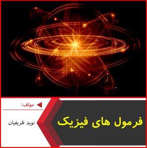 جزوه جامع فرمول های فیزیک نوید ظریفیان
