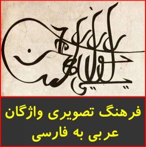 "<span itemprop=""name"">فرهنگ تصویری فارسی به عربی</span>"