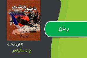 رمان ناطور دشت اثر سالینجر