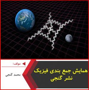 "<span itemprop=""name"">جزوه همایش جمع بندی فیزیک|محمد گنجی</span>"