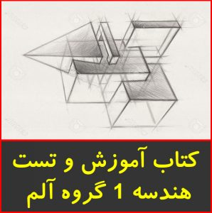 جزوه تست هندسه ۱