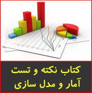 جزوه نکته و تست آمار و مدل سازي