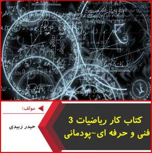 کتاب آموزش و تمرین ریاضی ۳ فنی و حرفه ای|حیدر زبیدی