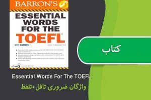 "<span itemprop=""name"">کتاب essentiial words for the toefl فارسی + صوتی</span>"