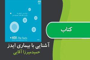 کتاب آشنايی با بيماری ايدز حميد ميرزا آقایی