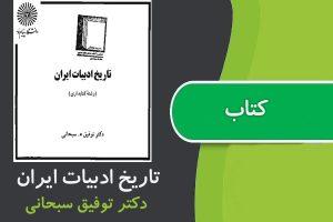 کتاب تاريخ ادبيات ايران پیام نور