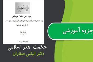 جزوه حكمت هنر اسلامی پیام نور