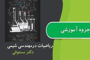 جزوه کاربرد ریاضیات در مهندسی شیمی دکتر مستوفی