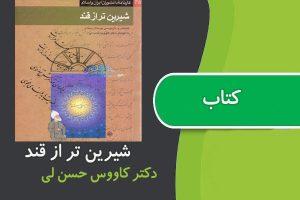 کتاب شیرین تر از قند تلخیص بوستان سعدی