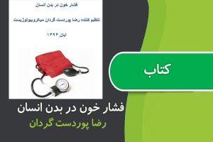 کتاب فشار خون در بدن انسان