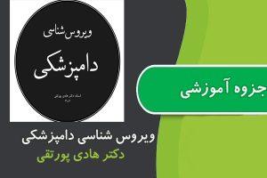جزوه ویروس شناسی دامپزشکی دکتر تقی پور