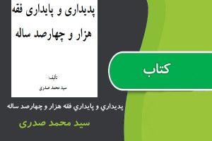 کتاب پديداری و پیايداری فقه هزار و چهارصد ساله پیام نور