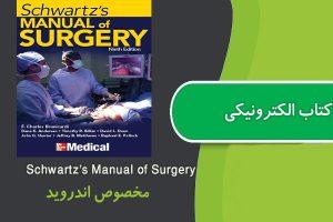 کتاب Schwartz's Manual of Surgery مخصوص اندروید
