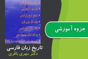 "<span itemprop=""name"">جزوه تاریخ زبان فارسی پیام نور</span>"