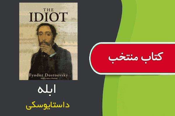 کتاب ابله داستایوسکی