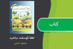 "<span itemprop=""name"">کتاب لطفا گوسفند نباشید اثر محمود نامنی</span>"