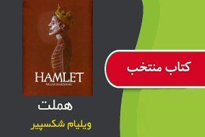 کتاب هملت شکسپیر