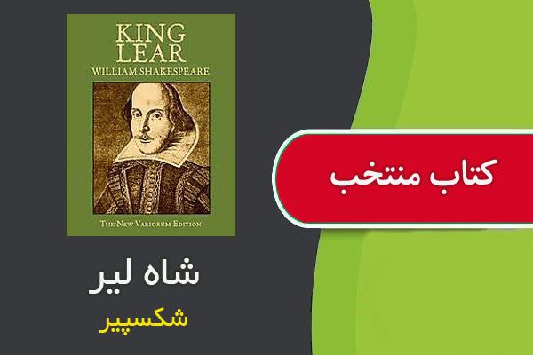 کتاب شاه لیر شکسپیر