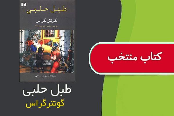 کتاب طبل حلبی گونترگراس