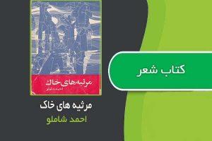 کتاب مرثیه های خاک اثر احمد شاملو