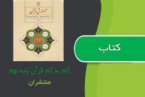 کتاب گام به گام قرآن پایه نهم چاپ منتشران