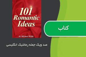 کتاب ۱۰۱ جمله رمانتیک انگلیسی
