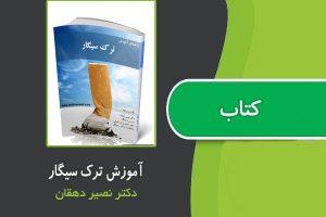کتاب آموزش ترک سیگار از دکتر دهقان