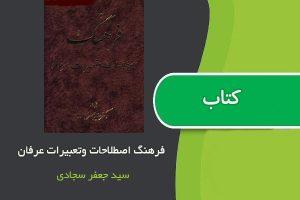 کتاب فرهنگ اصطلاحات و تعبیرات عرفانی