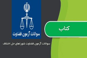سوالات و پاسخنامه آزمون قضاوت شوراهای حل اختلاف ۹۶