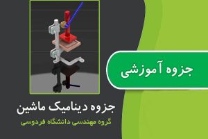 """<span itemprop=""""name"""">جزوه دینامیک ماشین دانشگاه فردوسی مشهد</span>"""