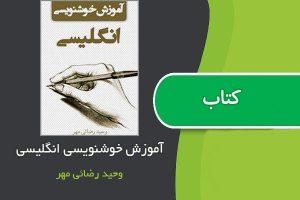 کتاب آموزش خوشنویسی انگلیسی اثر وحید رضائی مهر
