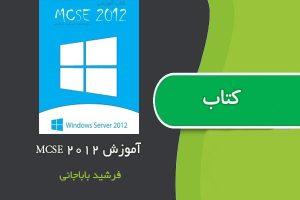 کتاب آموزش mcse 2012 اثر فرشید باباجانی