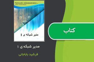 کتاب آموزش مدیر شبکه ۱ اثر فرشید باباجانی