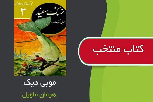 کتاب موبی دیک اثر هرمان ملویل