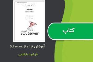 کتاب آموزش SQL Server 2016 اثر فرشید باباجانی