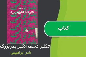 "<span itemprop=""name"">کتاب تکثیر تاسف انگیز پدربزرگ اثر نادر ابراهیمی</span>"