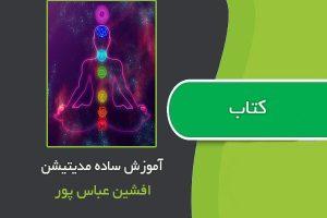 کتاب آموزش ساده مدیتیشن به تهیه افشین عباسپور