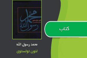 کتاب محمد رسول الله اثر تولستوی