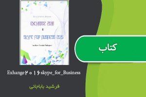 کتاب آموزش Exchange server 2016 اثر فرشید باباجانی