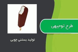 طرح توجیهی تولید بستنی چوبی