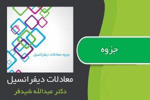 جزوه درس معادلات دیفرانسیل دکتر عبدالله شیدفر