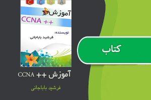 کتاب آموزش ++ CCNA اثر فرشید باباجانی