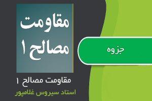 جزوه مقاومت مصالح ۱ استاد سیروس غلامپور