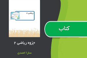 "<span itemprop=""name"">خلاصه ریاضی ۲ سارا احمدی</span>"
